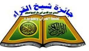 جائزة شيخ القراء سيد عبد الله التنواجيوي تعلن إطلاق تصفياتها غدا السبت