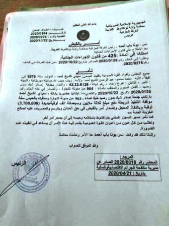 ولد الشيخ أحمد يغادر موريتانيا والقضاء يصدر أمرا بالقبض عليه وتغريمه 30 مليون أوقية