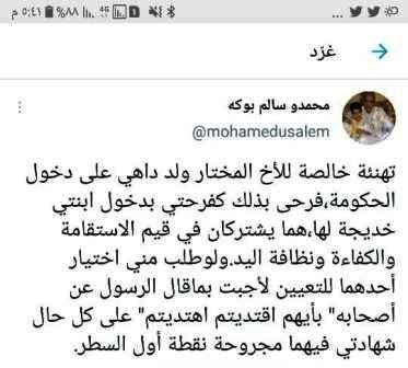 السفير ولد بوكه يغرد مهنئا الوزير المختار ولد داهي