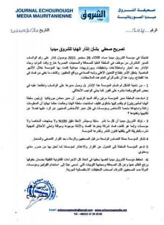 الشروق ميديا تطالب الهابا بالعدول عن قرارها والإعتذار