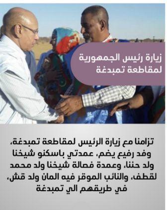 عمدتا فصالة وباسكنو ولد حننا و ولد محمد لقظف في تمبدغة تزامنا مع زيارة الرئيس