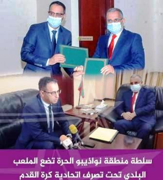 الاتحادية الموريتانية لكرة القدم