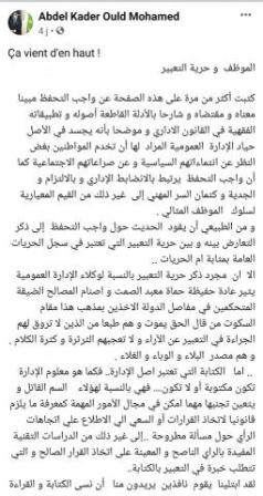 شكوى من وزير في حكومة ولد بلال بتهمة تكريس الجهوية