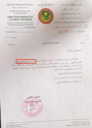 الأمن يحدد 3 مواعيد جديدة لتوقيع الرئيس السابق