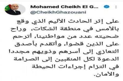 غزواني يعزى في ضحايا انهيار بئر التنقيب ويدعو الي التزام إجراءات السلامة