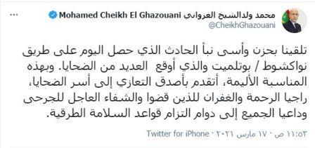 غزواني يعزي في ضحايا حادث السير غرب بوتلميت
