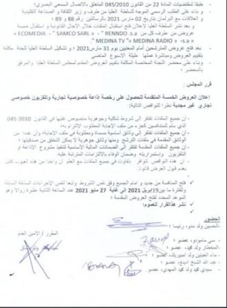 العروض للتنافس على نيل رخصة لقناة وإذاعة خاصتين
