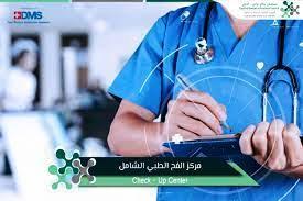 غیاب الدقة في  التشخیص الطبي بموریتانیا