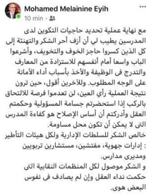 وزير التهذيب يكتب : شكرا لكل الذين كسروا حاجز الخوف والتخويف
