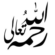 رسالة شكر وامتنان من آل الشيخ عبد الله