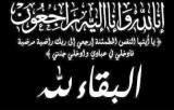 رحيل الدكتور سيد احمد ولد لبات ولد سيد أمحمد ولد محمد محمود بعد صراع طويل مع المرض